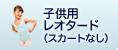 子供用レオタード(スカートなし)
