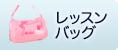 レッスンバッグ