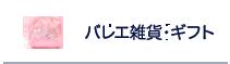 バレエ雑貨・ギフト