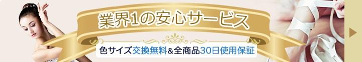 あんしんサービス!(色サイズ交換無料・30日使用保証)