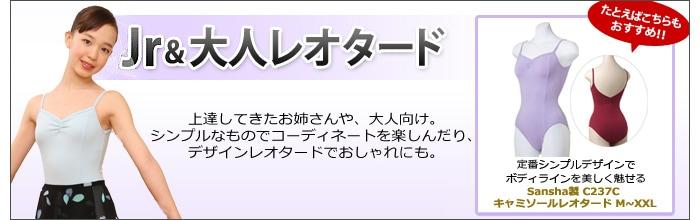 Jr&大人レオタード