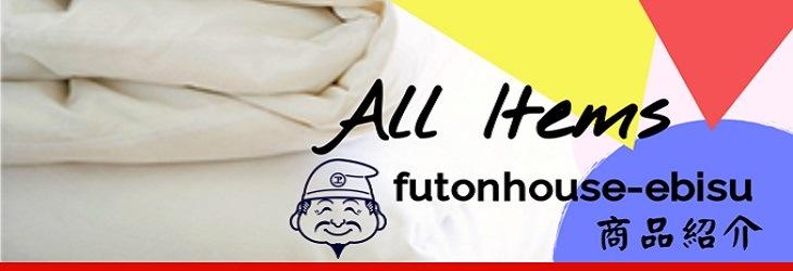 futonhouse-ebisu〜商品紹介〜