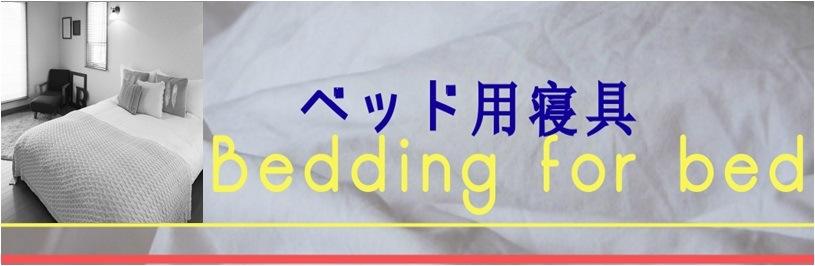 futonhouse-ebisu~ベッド用のふとん~