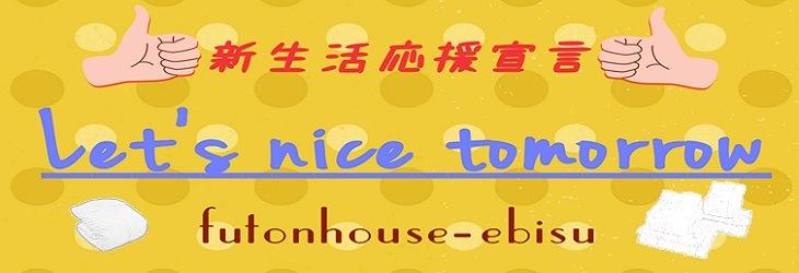 futonhouse-ebisu~新生活応援宣言~