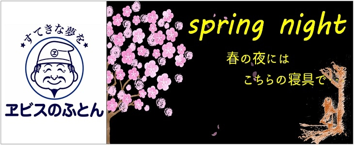 Spring collection〜春の夜のおすすめ〜