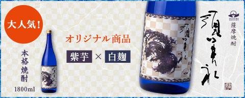 恵比寿酒店オリジナル芋焼酎 須美礼(すみれ) 1800ml