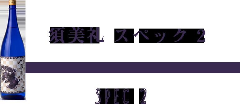 須美礼 スペック2 spec2