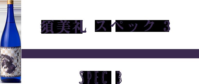 須美礼 スペック3 spec3