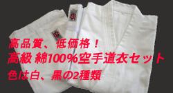高品質、低価格! 高級綿100%空手道衣セット