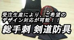 受注生産により、ご希望のデザイン対応が可能!! 総手刺剣道防具