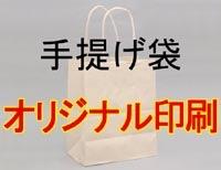 テイクアウト紙袋 オリジナル印刷