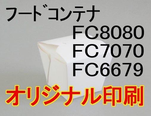 フードコンテナ オリジナル印刷