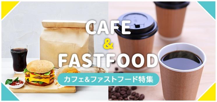 カフェ・ファストフード