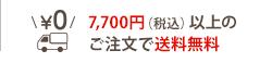 7,700円(税込)以上のご注文で送料無料