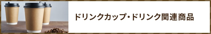 ドリンクカップ・ドリンク関連商品