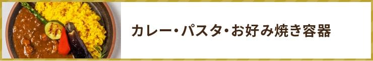 カレー・パスタ・お好み焼き容器