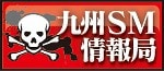九州SM情報局ブログ