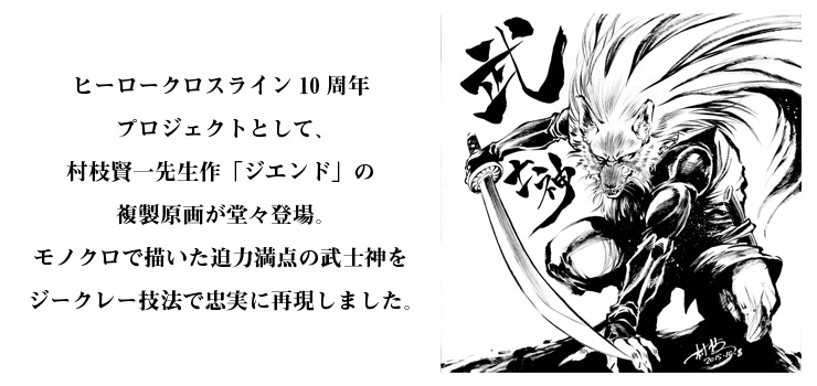 数量限定z End同人誌寄贈イラスト武士神村枝賢一 複製原画