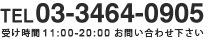 ����礻�������ֹ� 03-3464-0905