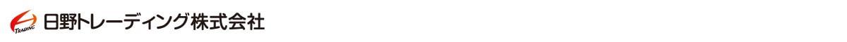 日野トレーディング株式会社