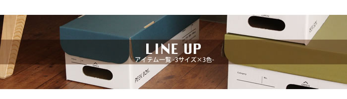 LINE UP アイテム一覧