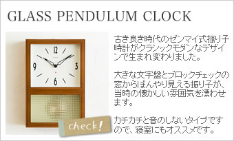 GLASS PENDULUM CLOCK 振り子時計