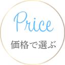 価格で選ぶ