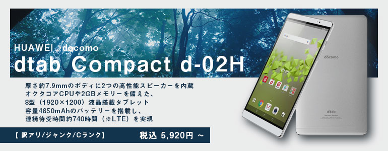 d-02H タブレット