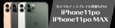 iPhone11pro/iPhone11proMAXはこちら