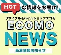 ECOMOニュース