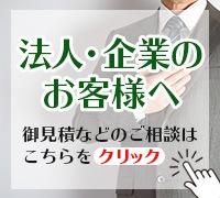 法人・企業のお客様へ 御見積などのご相談はこちらをクリック