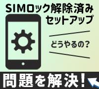 SIMロック解除済みセットアップ方法