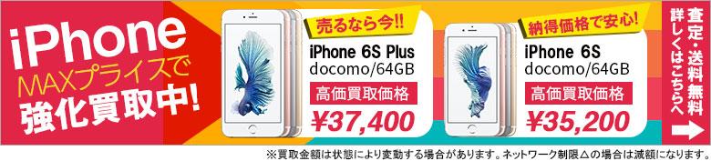 iPhone 強化買取中