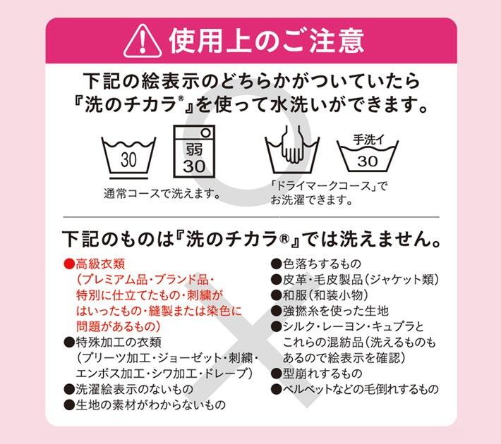 洗のチカラ 使用上の注意