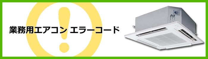 三菱 重工 エアコン エラー コード