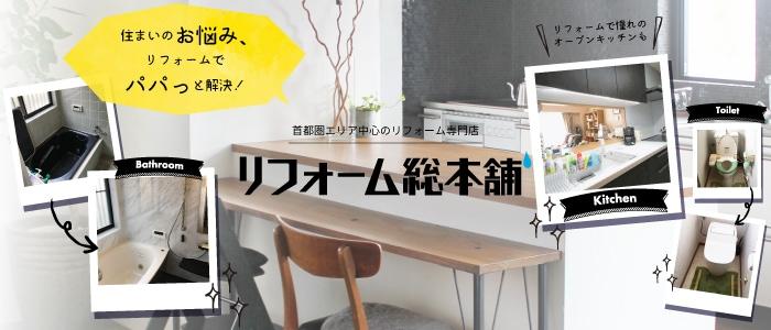 リフォーム総本舗オープン