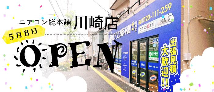 川崎店NEWオープン