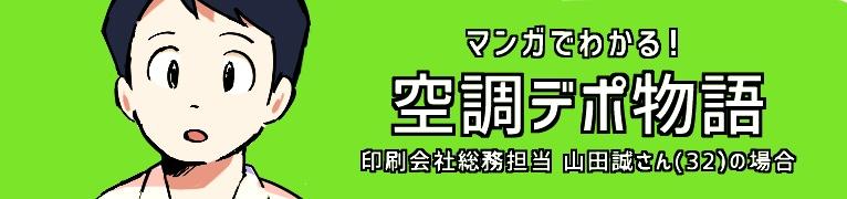 マンガでわかる! 空調デポ物語 印刷会社総務担当 山田誠さん32歳の場合