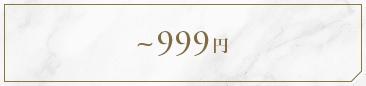 〜999円