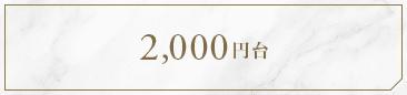 2,000円台