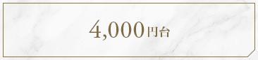 4,000円台