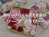 箱いっぱいのお花をお届け ソープフラワー