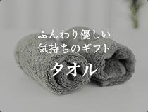 ふんわり優しい 気持ちのギフト タオル