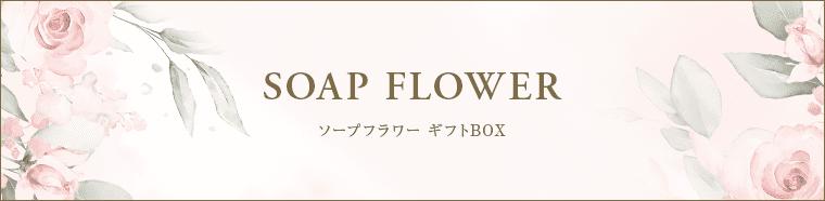 SOAP FLOWRE ソープフラワー ギフトBOX