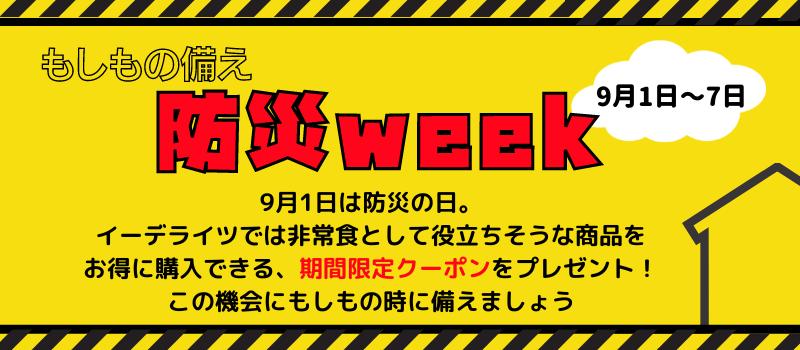 防災の日week特集