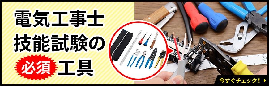 電気工事士技能試験の必須工具