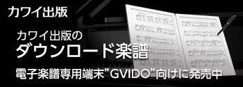 GVIDO用楽譜