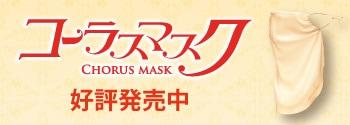 コーラスマスク
