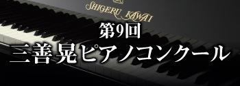 三善ピアノコンクール