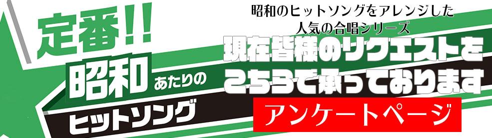 昭和あたりのヒットソングアンケート